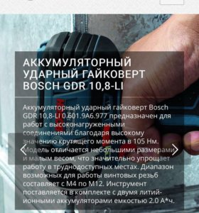Интернет магазин техники Bosch