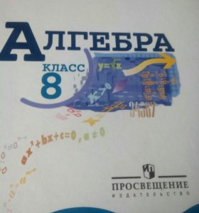 Учебник по алгебре, обж и обществу 8 класс