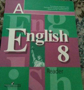 Учебник английского языка и книга для чтения