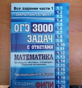 ОГЭ-3000 задач