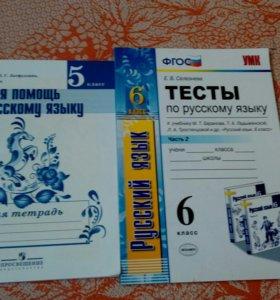 Рабочая тетрадь и тесты по русскому языку
