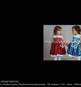 Платье для девочки 1-1,5