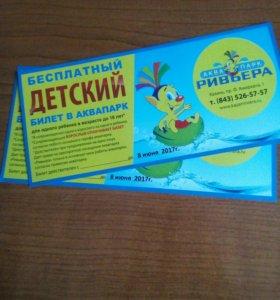 Есть два билета в аквапарк ривьера(за 1 билет 250)