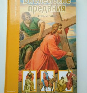 """""""Библейские предания. Новый завет"""""""