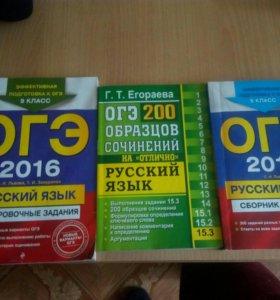 Огэ, Русский
