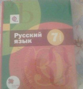 Учебник русского языка Шмелёв 7 класс