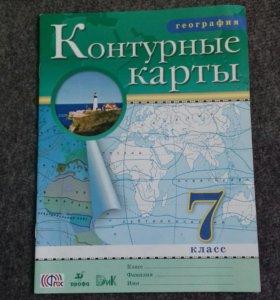 Контурные карты по географии.