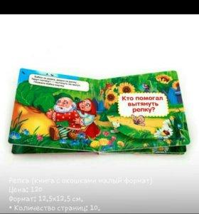 Репка (книга с окошками малый формат) Цена: 120