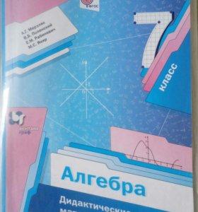 Продам учебники (5 и 7 классы)