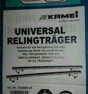 Дуги Kamei (багажник) универсальные на рейлинги