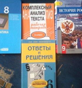 Продам учебники и рабочие тетради 7,8,9 класс