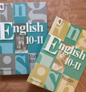 Учебник и тетрадь по английскому
