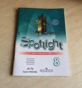 Рабочая тетрадь по английскому языку Spotlight 8