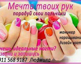 Маникюр+гель лак-500р наращивание ногтей-800р