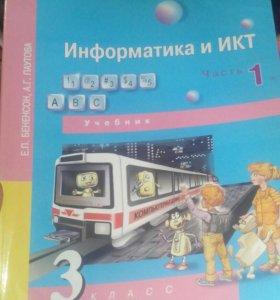 Учебник по ИКТ в отличном состоянии