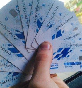 бонусная карта  Газпромнефть в наличии 15 штук