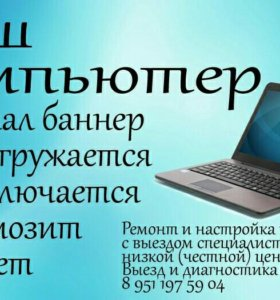 Ремонт ноутбуков и компьютеров рядом с вами