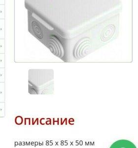Электромонтажные коробки