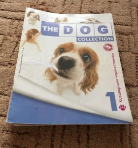 Журналы и игрушки The dog collection