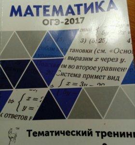 Математика огэ