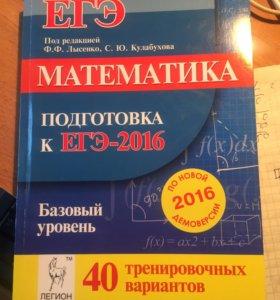 ЕГЭ математика (база)