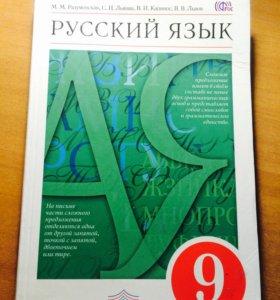 Учебник русского языка 9 класс Фгос