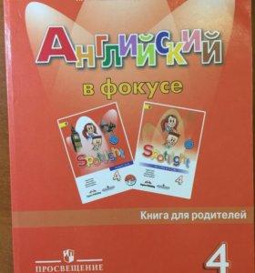 Книга для родителей Английский в фокусе для 4 кл.