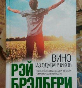 """Книга """"Вино из одуванчиков"""""""