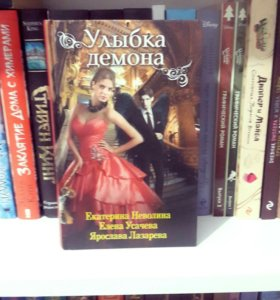 "Книга ""улыбка демона"""