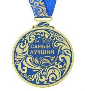 """Медаль """"Самый лучший"""""""