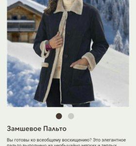 Пальто Новое Женские.