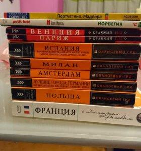 Путеводители Оранжевый и Красный гид