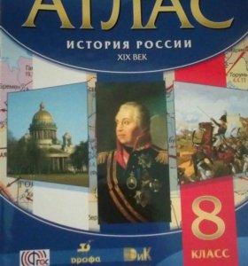 Атлас история России 8 класс