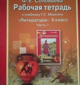 """Рабочая тетрадь """"Литература"""" 1 часть"""