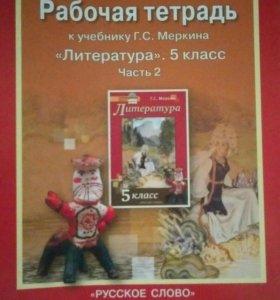 """Рабочая тетрадь """"Литература"""" 2 часть"""