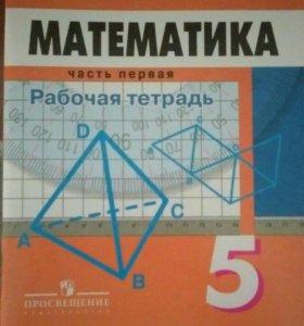"""Рабочая тетрадь """"Математика"""" 1 часть"""