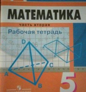 """Рабочая тетрадь """"Математика"""" 2 часть"""