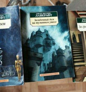 Книги Лавкрафта