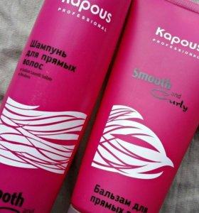 Шампунь и бальзам для прямых волос Kapous
