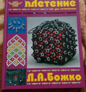 Книга по бисерному плетению