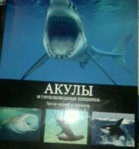 """Серия книг """"животные планеты """""""