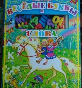 """Книга-игра """"Веселые буквы и слова"""""""