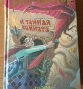 Гарри Поттер и Тайная комната РОСМЭН