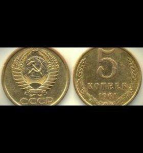 5 копеешная монета