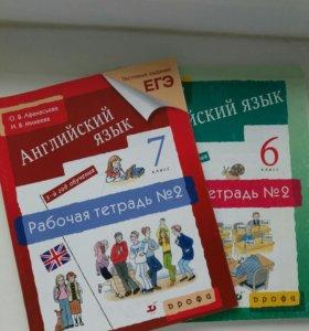 Тетради по английскому