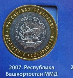 монеты  РФ 2007 года