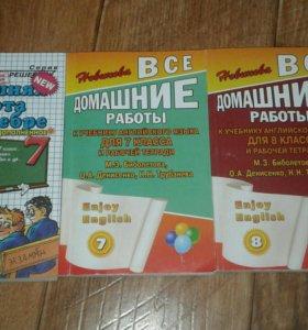 Гдз, словари для школьников.