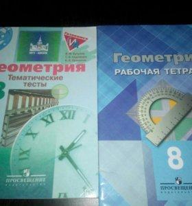 Геометрия рабочая тетрадь и тематические тесты 8