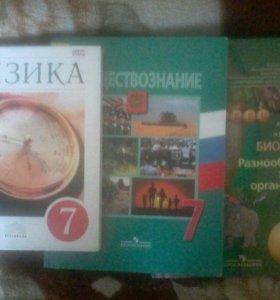 Учебники для 7класса