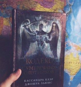 """Книга """"Кодекс Сумеречных Охотников"""""""